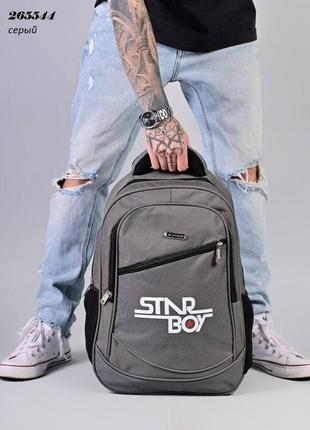 Рюкзак универсальный серый
