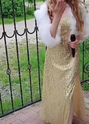 Платье вечернее пайетка золотое выпускное свадебное шикарное