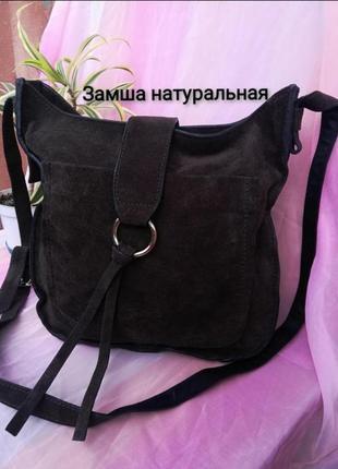 Натуральная фирменная замшевая сумка кроссбоди