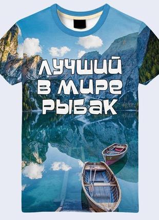 Классная 3d футболка лучший рыбак