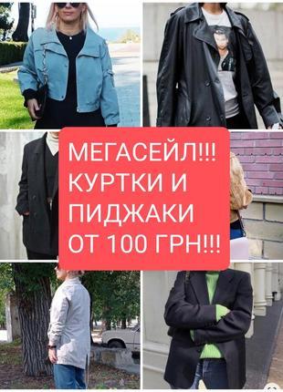 Куртка, плащ, пиджак, жакет!