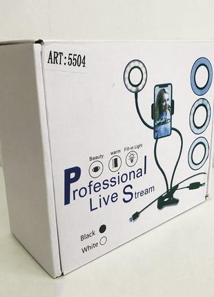 Набор блогера professional live stream