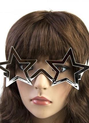 Очки звездочки серебряного цвета