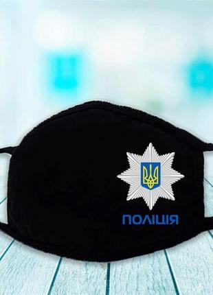 Маска защитная многоразовая на лицо с принтом эмблема национальной полиции украины