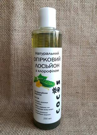 Лосьон огуречный с хлорофиллом, 250 мл (cocos)