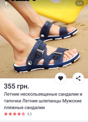 Сандали-шлёпанцы, мужские- лето-море- вода- пляж- разм- 40- новые-пролёт