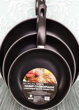 Набір сковорідок