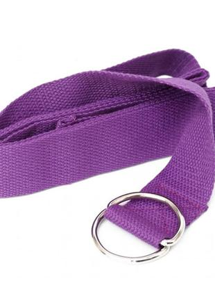 Пояс ремень для занятий йогой фиолетовый