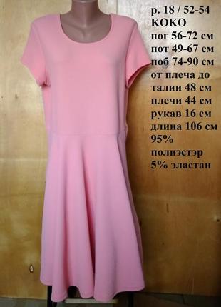 Платье платьице плаття сукня персиковое трикотажное ткань кукуруза р 18 / 52-54