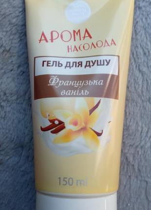 Гель  для душа (французкая ваниль) 150 мг.