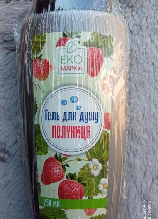 Гель  для душа клубника.250 мг.