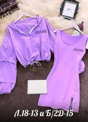 Костюм 2ка( платье+худи) распродажа 📢