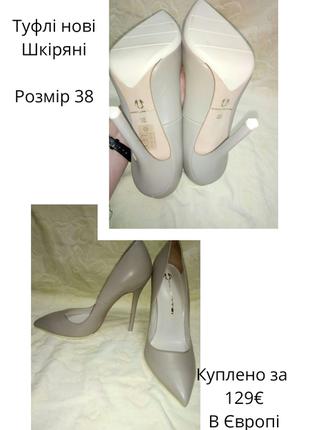 Шкіряні туфлі 38розмір
