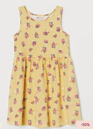 Сукня жовта з трояндами h&m