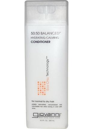 Увлажняющий и успокаивающий кондиционер для нормальных и сухих волос giovanni, 50:50 balanced, 250 мл