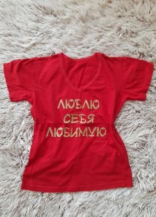 Яркая футболка с надписью
