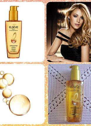 🍁sale🍁l'oreal paris elseve oil экстраординарное универсальное масло для волос