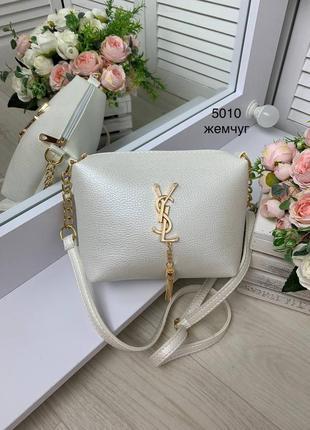Женская сумка клатч через плечо белый жемчуг