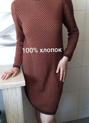Фирменное платье миди хлопковое вязанное с длинным рукавом cos