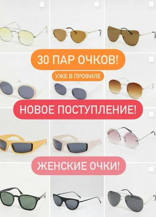 Новинки! новое поступление, женские солнцезащитные очки. обнова