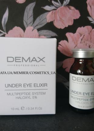 Мультипептидная сыворотка эликсир для кожи вокруг глаз under eye elixir demax10мл