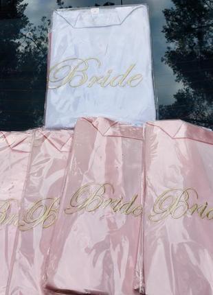 Халаты для подружек невесты и невесты на девичник