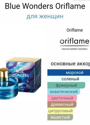 Blue wonders oriflame 50 мл морская туалетная вода5 фото