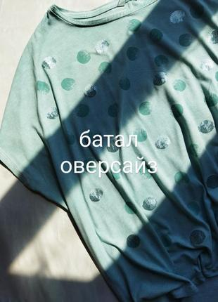 Блуза оверсайз. батал. хлопок. голубая/бирюзовая.