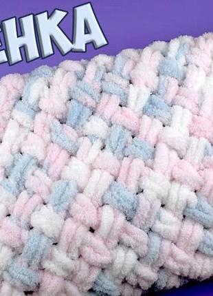 Плед паффи ручная работа любой цвет плетенка плюшевый