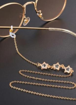 Цепочка для очков со звёздочками золотистая