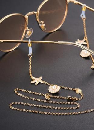 Цепочка для очков золотистая с морскими ракушками