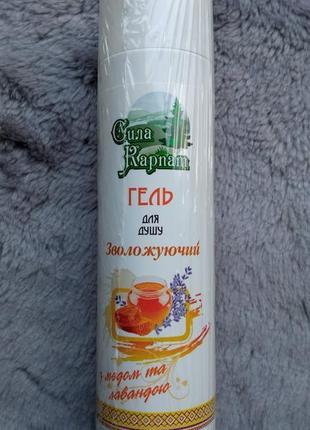 Гель  для душа  увлажняющий (сила карпат) 250 мг. с мёдом и лавандой.