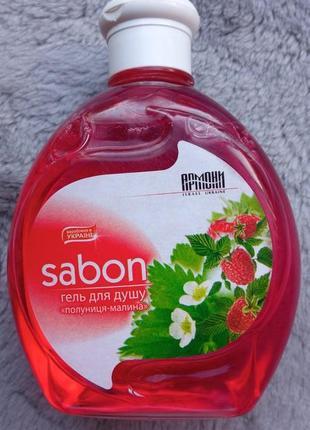 Гель  для душа (клубника -малина) 500 мг.