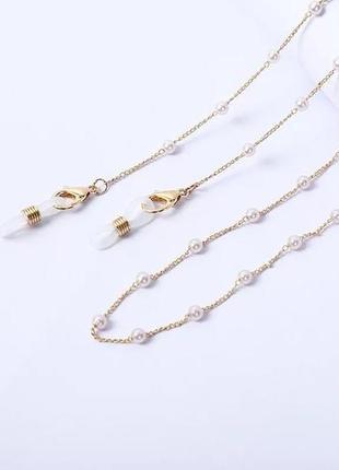 Элегантная цепочка для очков золотистая с бусинами по всей длине