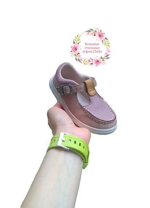 Детские кожаные туфли clarks, кожаные мокасины кларкс