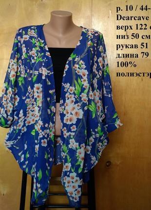 Р 10 / 44-46 стильная изящная синяя в цветах накидка кардиган пляжная туника