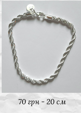 Браслет 20 см. стерлинговое серебро
