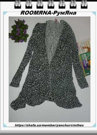 Накидка кардиган леопард your style свободная без застежки натуральная хороший размер