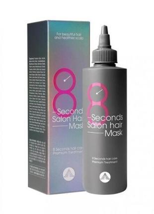 Маска против повреждения волос masil 8 seconds salon hair mask 200 мл