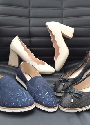 Сразу три пары новой обуви!