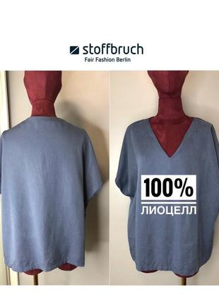 Stoffbruch летняя экологичная блуза из лиоселла топ голубая джинс rundholz owens lang