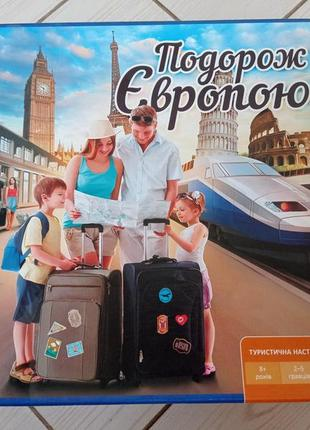 """Настольная игра """"подорож эвропою"""", б/у, в идеале, полный комплект."""