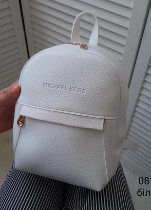 Жіночий маленький рюкзак білий