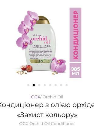 Кондиціонер з олією орхідеї «захист кольору»  ogx orchid oil conditioner