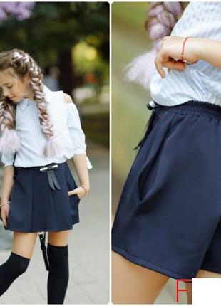 Школьная форма - юбка-шорты