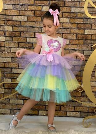 Радужное праздничное фатиновое с паетками платье сукня плаття святкове
