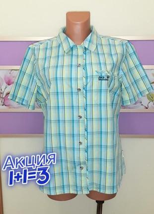 1+1=3 брендовая женская рубашка блуза в клетку jack wolfskin, размер 48 - 50