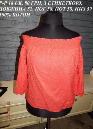 Літня блуза