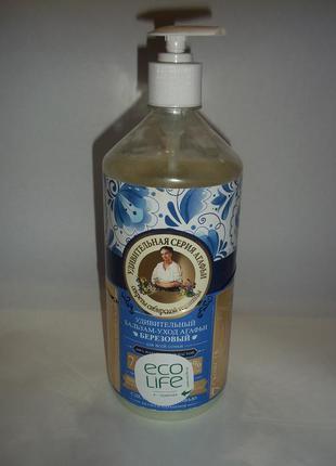 Бальзам для волос березовый, рецепты бабушки агафьи (1 литр)