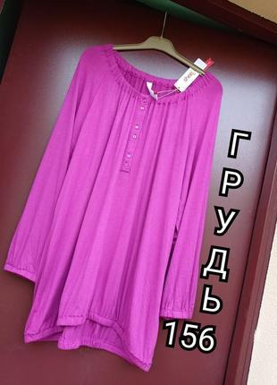 Блуза кофта туника большая широкая батал